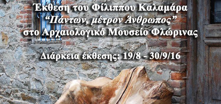 Έκθεση γλυπτών σε ξύλο και μάρμαρο του γλύπτη Φίλιππου Καλαμάρα