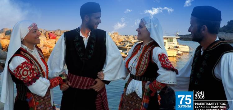 Μουσικοχορευτικό σεργιάνι στην Ελλάδα από τον «Αριστοτέλη»