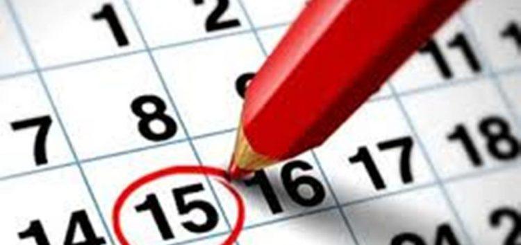 Πώς αμείβεται η Αργία της 15ης Αυγούστου