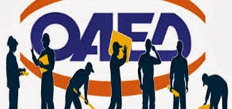Προγράµµατα Απόκτησης Εργασιακής Εµπειρίας για ανέργους ηλικίας 18-24 και 25-29 ετών