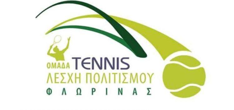 Έναρξη του 5ου Ανοιχτού Τουρνουά Τένις Ανδρών – Γυναικών της Λέσχης Πολιτισμού Φλώρινας
