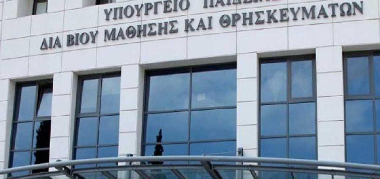 Το υπουργείο Παιδείας για την κατάργηση των παρελάσεων και την μετατροπή του μαθήματος των Θρησκευτικών σε προαιρετικό