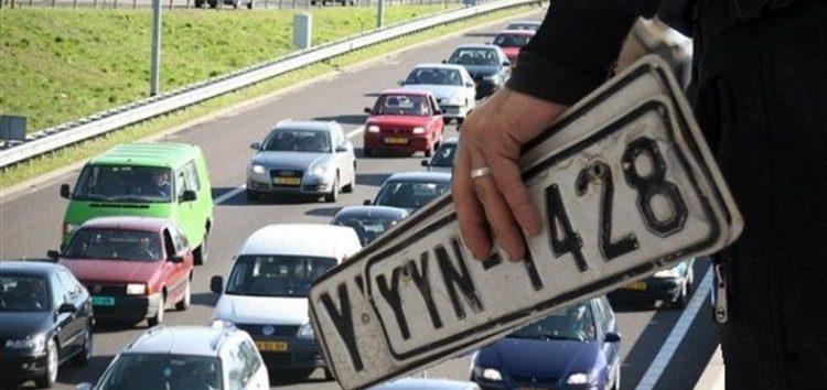 Επιστρέφονται οι πινακίδες και οι άδειες οδήγησης και κυκλοφορίας οχημάτων ενόψει Δεκαπενταύγουστου