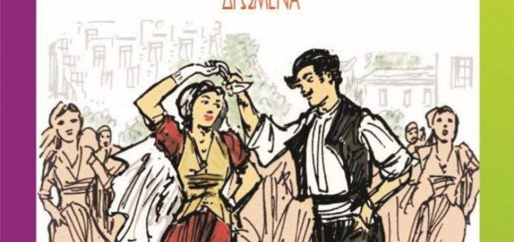 Διήμερο φεστιβάλ παραδοσιακών χορών στη Φλώρινα