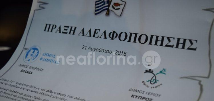 Η τελετή αδελφοποίησης των δήμων Φλώρινας και Γερίου Κύπρου (video, pics)