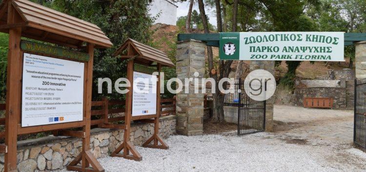 Εγκαινιάστηκε ο Ζωολογικός Κήπος Φλώρινας (video, pics)