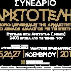 «Αριστοτέλης: Ο homo universalis της αρχαιότητας και ο αέναος διάλογος με τις επιστήμες»