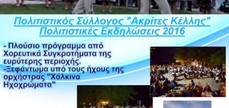 Την Παρασκευή οι εξ αναβολής πολιτιστικές εκδηλώσεις από τους «Ακρίτες» Κέλλης