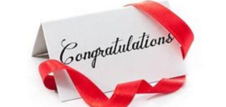 Συγχαρητήριο