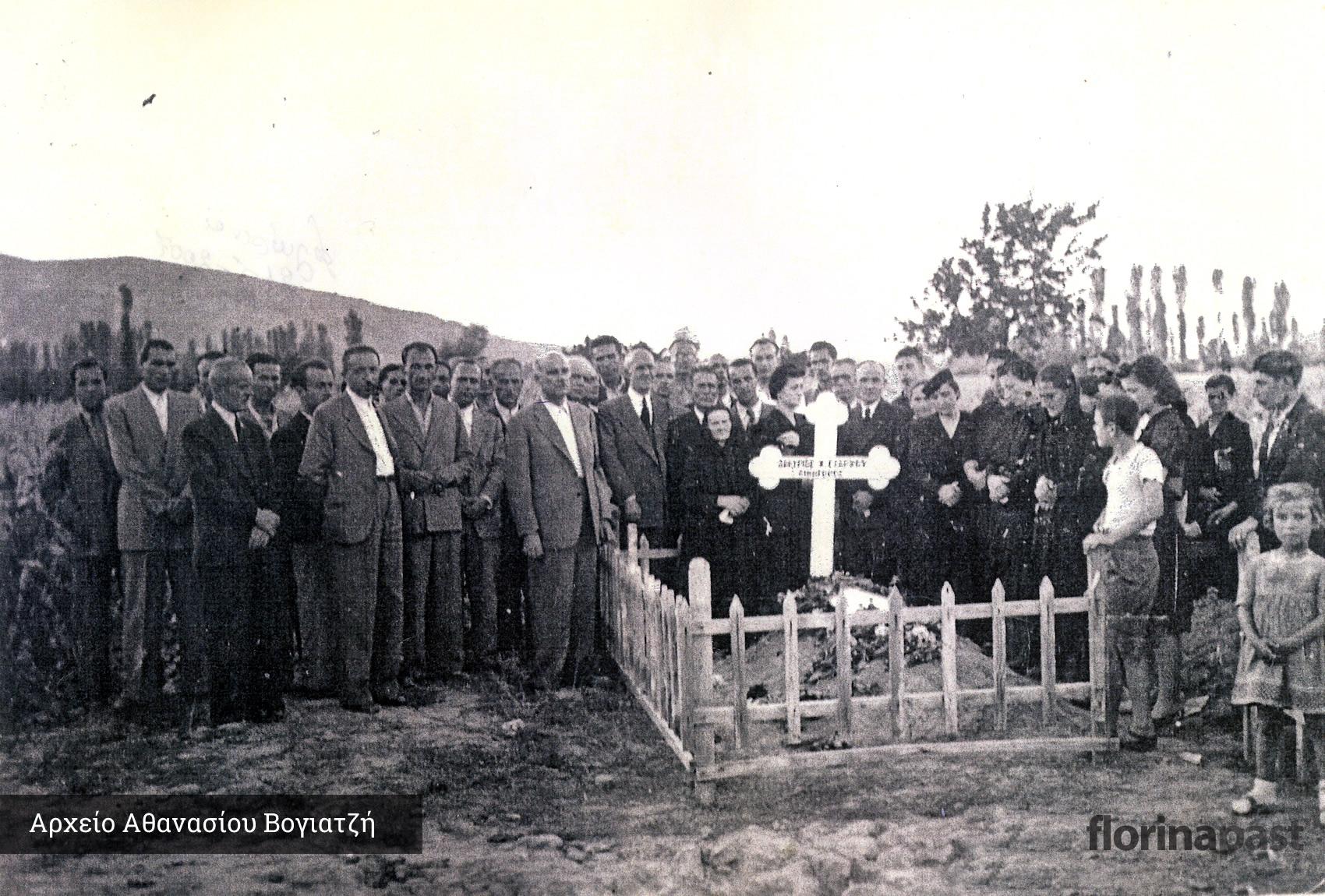 mnimosino exarchou 20 avgoustou 1945