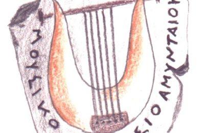 Συγχαρητήριο μήνυμα του Μουσικού Σχολείου Αμυνταίου στους επιτυχόντες του
