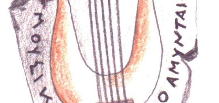 Υποβολή αιτήσεων για εγγραφή μαθητών στο Μουσικό Σχολείο Αμυνταίου