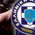 Συνελήφθη 43χρονη αλλοδαπή στη Φλώρινα, σε βάρος της οποίας εκκρεμούσε απόφαση του Τριμελούς Εφετείου Κακουργημάτων Πειραιώς