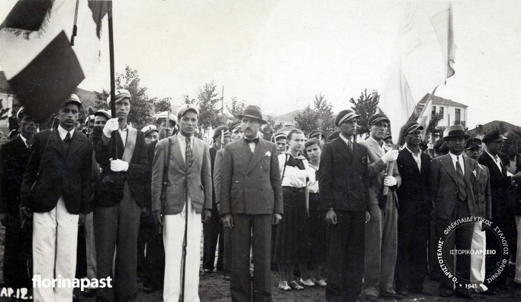 sxolikoi 1936b