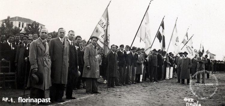 Διασχολικοί αγώνες στη Φλώρινα του 1936