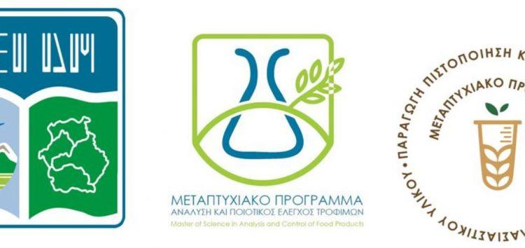 Αιτήσεις συμμετοχής στα δυο μεταπτυχιακά προγράμματα σπουδών του τμήματος Τεχνολόγων Γεωπόνων του ΤΕΙ Δυτικής Μακεδονίας στη Φλώρινα