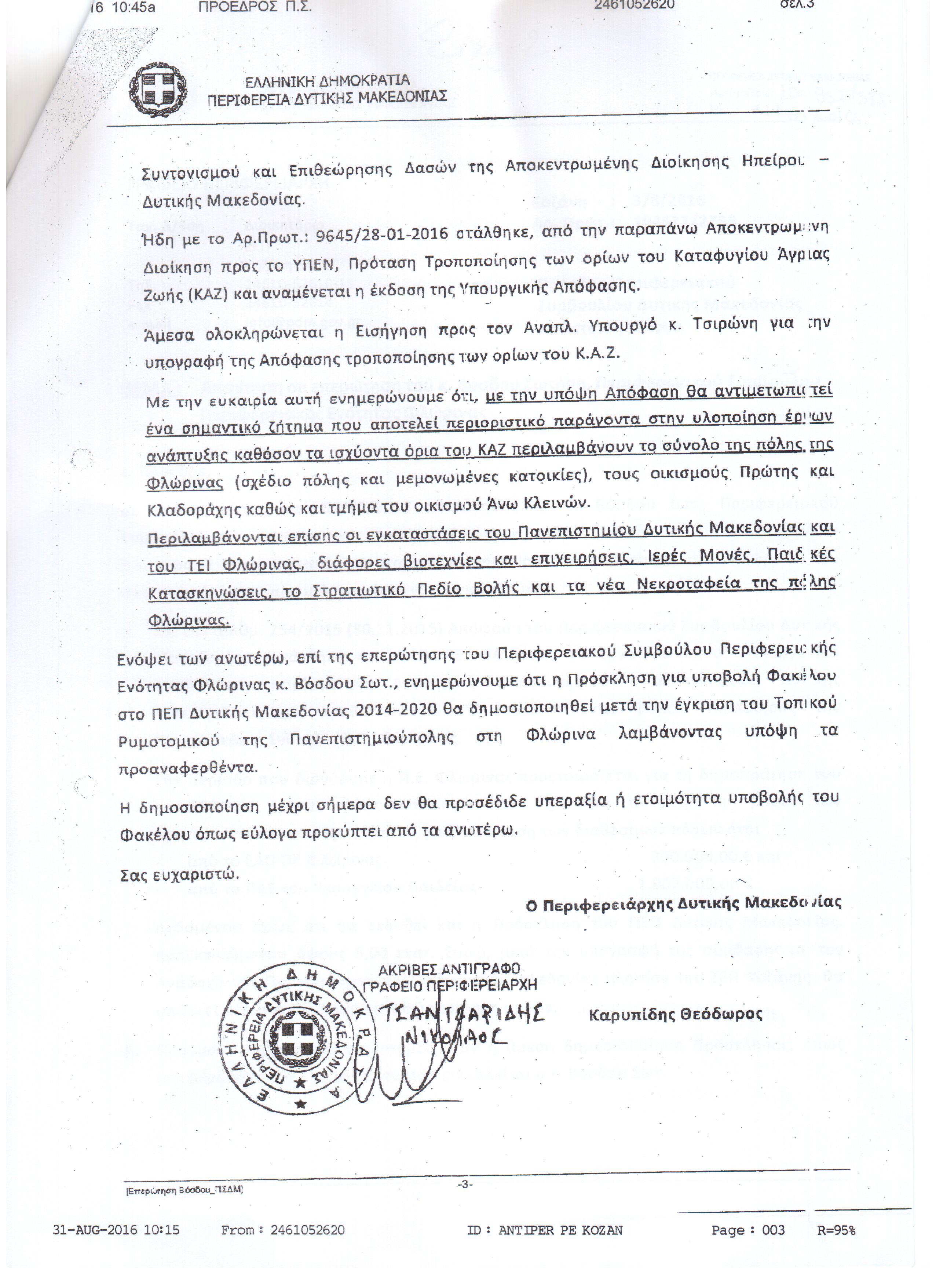 apantisi-eperotisis-panepistimiou-3-001