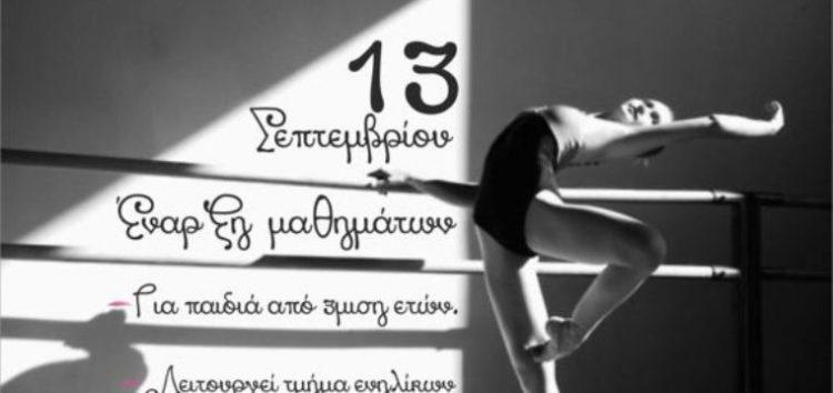 Έναρξη μαθημάτων του Τμήματος Χορού του ΠΑΣ Φλώρινα