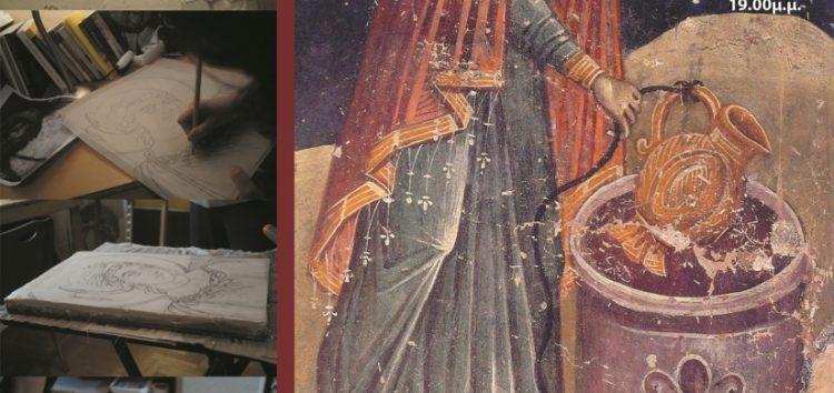«Νωπογραφία, η αρχαιότερη τοιχογραφική τεχνική ζωγραφικής» στο Αρχαιολογικό Μουσείο Φλώρινας