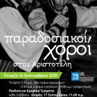Εγγραφές στα τμήματα παραδοσιακών χορών του Φ.Σ.Φ. «Ο Αριστοτέλης»