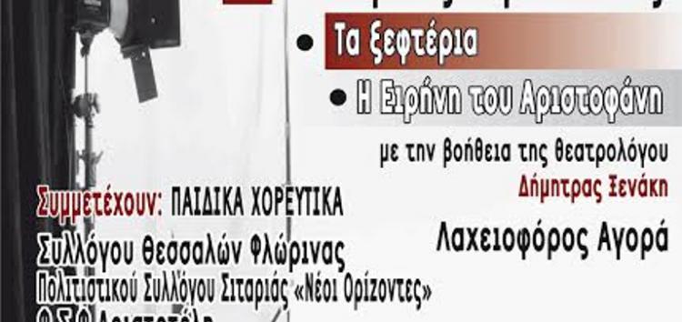 Αναβάλλεται η εκδήλωση του συλλόγου γονέων και κηδεμόνων Αρμενοχωρίου