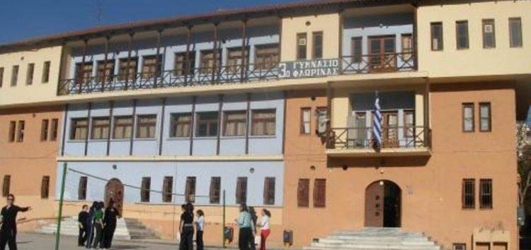 Χρηματοδότηση της ενεργειακής αναβάθμισης τριών επιπλέον σχολικών κτιρίων στη Φλώρινα συνολικού προϋπολογισμού 834.000 ευρώ