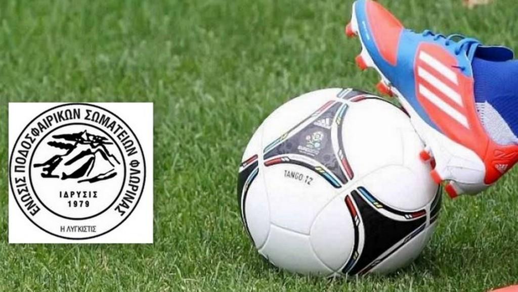 Προεπιλογή ποδοσφαιριστών μικτών ομάδων Ε.Π.Σ. Φλώρινας