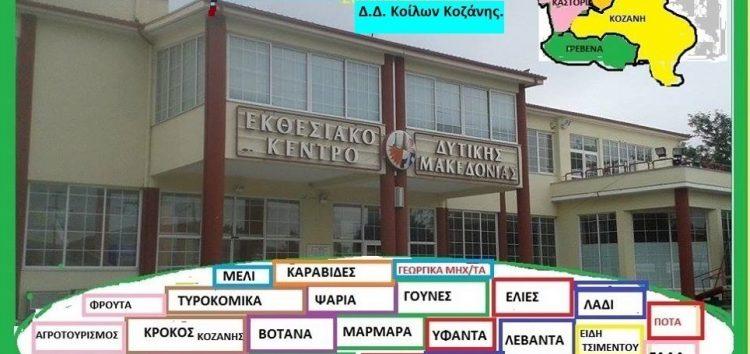 32η ΕμποροΒιοτεχνική & Γεωργική Έκθεση Δυτικής Μακεδονίας