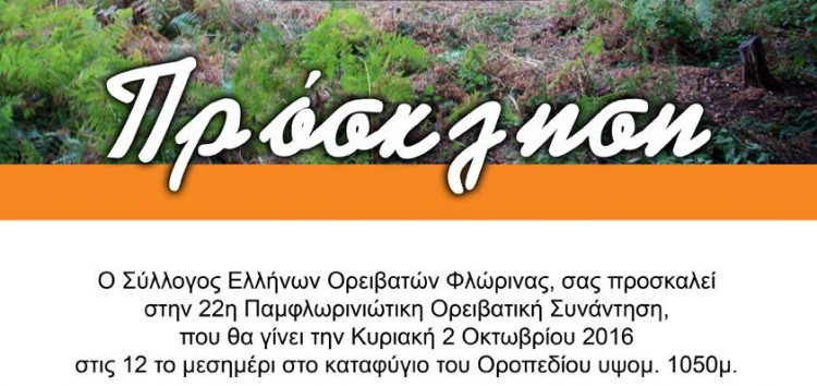22η Παμφλωρινιώτικη Ορειβατική Συνάντηση στο καταφύγιο Οροπεδίου
