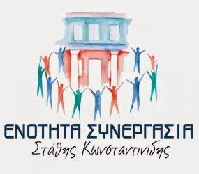 Ενημερωτική εκδήλωση του συνδυασμού «Ενότητα – Συνεργασία» με θέμα την τουριστική ανάπτυξη και τον αθλητικό τουρισμό