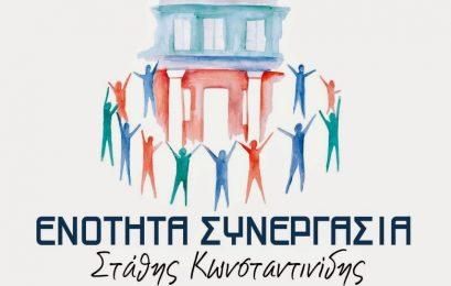 Την Παρασκευή η κεντρική ανοιχτή προεκλογική ομιλία του Στάθη Κωνσταντινίδη