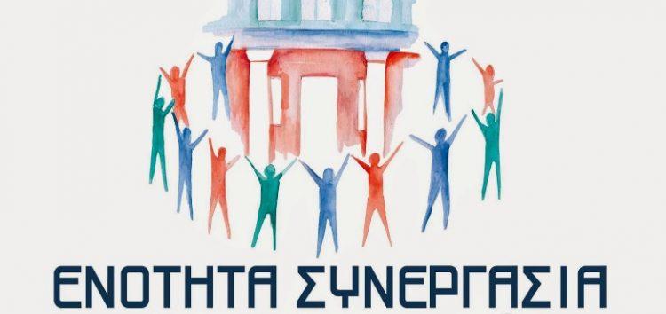 Η δημοτική παράταξη «Ενότητα – Συνεργασία» κατά του δημάρχου και της προέδρου του δημοτικού συμβουλίου Φλώρινας