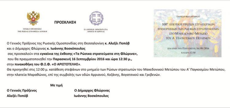 Πρόγραμμα κατάθεσης στεφάνων στη μνήμη των Ρώσων στρατιωτών του Μακεδονικού Μετώπου του Α' Παγκοσμίου Πολέμου