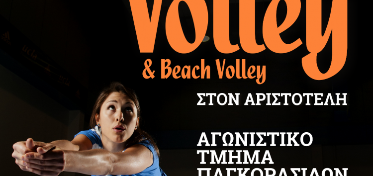 Εγγραφές στα Τμήματα Volley ball και Beach Volley του Φ.Σ.Φ. «Ο Αριστοτέλης»