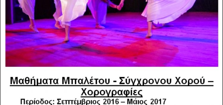 Έναρξη μαθημάτων χοροθεάτρου Λέσχης Πολιτισμού Φλώρινας