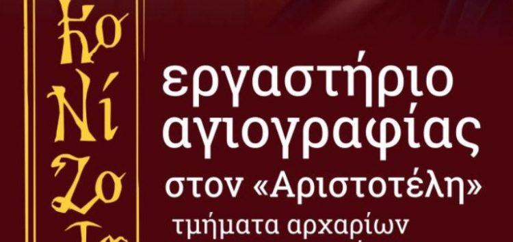 Εγγραφές στο τμήμα Αγιογραφίας του «Αριστοτέλη»
