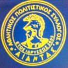 Η κλήρωση του Πρωταθλήματος της ΕΚΑΣΔΥΜ – Πρεμιέρα με Μέγα Αλέξανδρο για τον Αίαντα Αμυνταίου