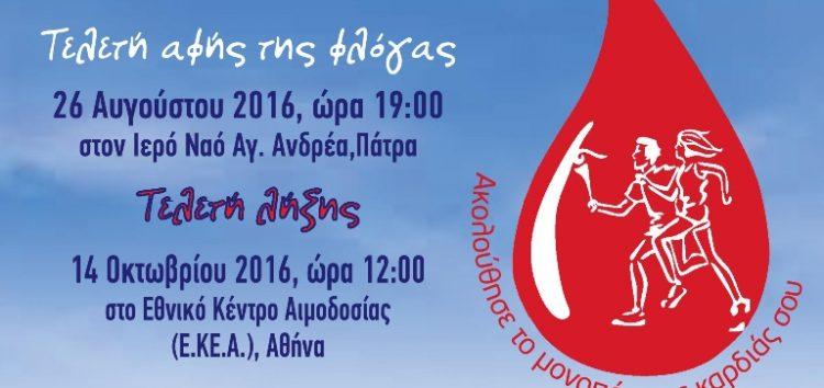 Το ΣΩ.Π. Σπάρτακος ΑΗΣ Μελίτης στηρίζει την Λαμπαδηδρομία Εθελοντικής Αιμοδοσίας