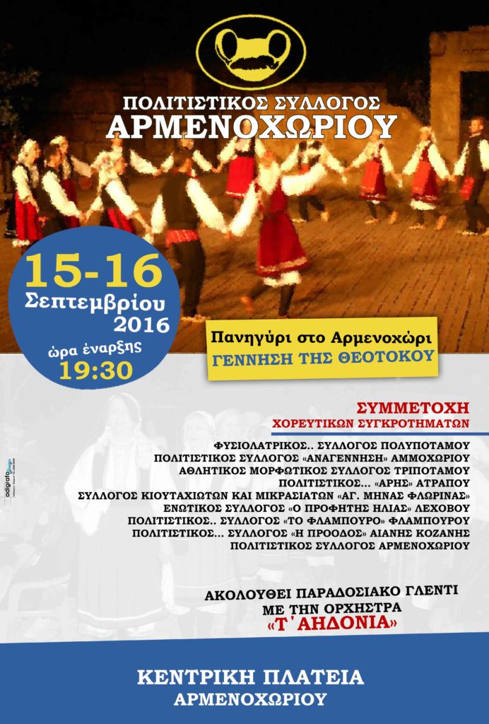 armenoxori