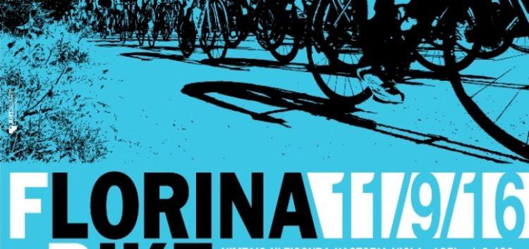 Στην τελική ευθεία για το 3ο Florina Bike Challenge