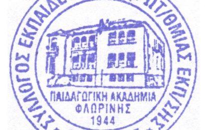 Ευχαριστήρια επιστολή του Συλλόγου Εκπαιδευτικών Πρωτοβάθμιας Εκπαίδευσης Φλώρινας