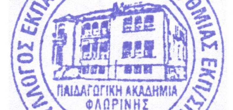 Ο Σύλλογος Εκπαιδευτικών Πρωτοβάθμιας Εκπαίδευσης Φλώρινας για την παγκόσμια ημέρα εκπαιδευτικών