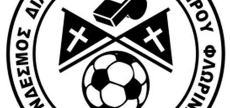 Κοπή βασιλόπιτας του Συνδέσμου Διαιτητών Ποδοσφαίρου Φλώρινας
