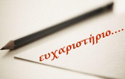Ευχαριστήριο της οικογένειας Γ. Κυρκόπουλου – Ελ. Τασοπούλου