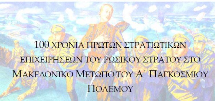 Παράταση της έκθεσης «Τα ρώσικα στρατεύματα στη Φλώρινα»