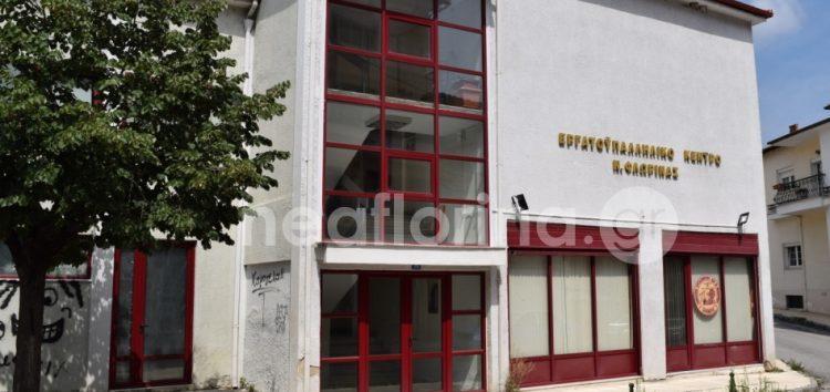 Μεταβολή στη συγκρότηση του Διοικητικού Συμβουλίου του Εργατικού Κέντρου Φλώρινας