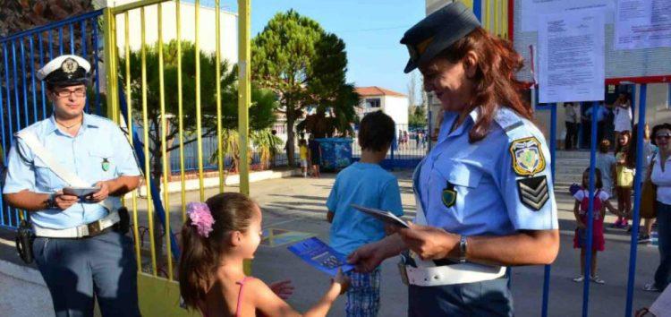 Ενημερωτικά φυλλάδια θα διανείμουν αστυνομικοί, σε γονείς και μαθητές, με την έναρξη της νέας σχολικής χρονιάς