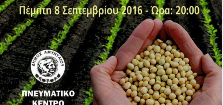 Ημερίδα στο Αμύνταιο για την καλλιέργεια των οσπρίων
