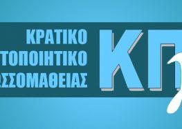 Αποτελέσματα των εξετάσεων του Κρατικού Πιστοποιητικού Γλωσσομάθειας