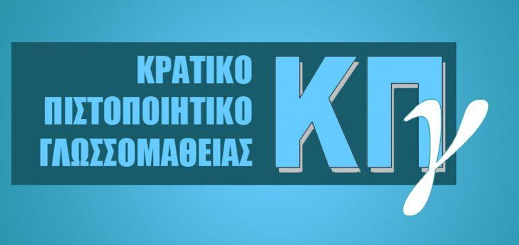 Παραλαβή Κρατικού Πιστοποιητικού Γλωσσομάθειας